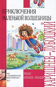 Михаил Александрович Каришнев-Лубоцкий -Охотники за мизераблями