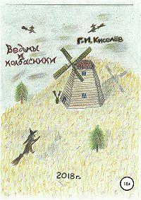 Киселев Иванович Георгий -Ведьмы и колбасники