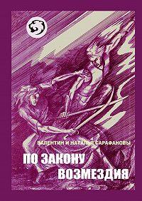 Валентин Сарафанов -По закону возмездия. Боевое фэнтези