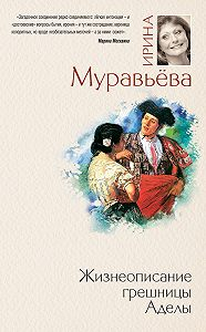 Ирина Муравьева -Жизнеописание грешницы Аделы (сборник)