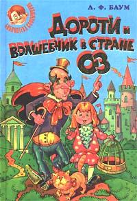 Лаймен Баум -Дороти и Волшебник в Стране Оз