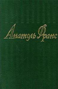 Анатоль  Франс -Паштет из языков