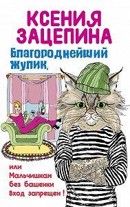 Ксения Зацепина -Благороднейший жулик, или Мальчишкам без башенки вход запрещен!