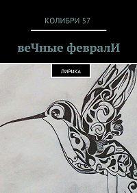Колибри 57  -веЧные февралИ. Лирика
