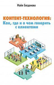 Майя И. Богданова -Контент-технология. Как, где и о чем говорить с клиентами