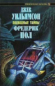 Джек Уильямсон -Подводный флот