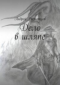 Андрей Расторгуев -Дело вшляпе
