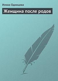 Илона Одинцова - Женщина после родов