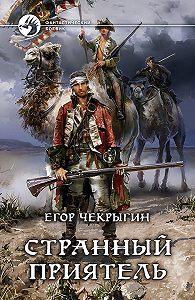 Егор Дмитриевич Чекрыгин -Странный приятель