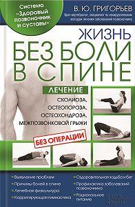 Валентин Григорьев - Жизнь без боли в спине. Лечение сколиоза, остеопороза, остеохондроза, межпозвонковой грыжи без операции