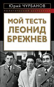 Юрий Чурбанов -Мой тесть Леонид Брежнев