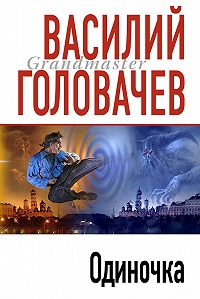 Василий Головачев -Одиночка