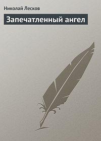 Николай Лесков -Запечатленный ангел