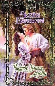 Элейн Барбьери -Чистое пламя любви