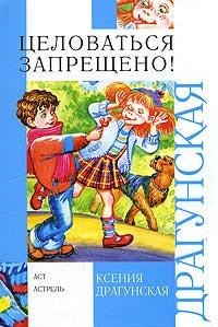 Ксения Драгунская - Целоваться запрещено!