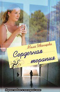 Мила Иванцова -Сердечная терапия