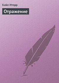 Кайл Иторр -Отражение