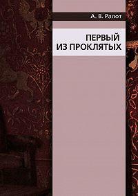 Александр Ралот -Первый из проклятых