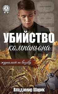 Владимир Шарик -Убийство компаньона