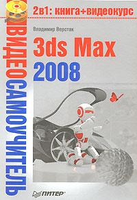 Владимир Верстак -3ds Max 2008