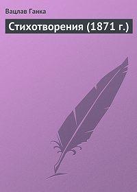 Вацлав Ганка -Стихотворения (1871 г.)