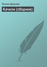 Полина Дашкова -Качели (сборник)
