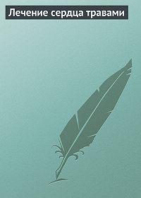 Илья Мельников -Лечение сердца травами