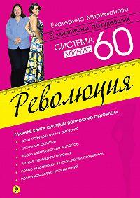 Екатерина Валерьевна Мириманова -Система минус 60. Революция