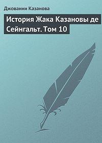Джованни Казанова -История Жака Казановы де Сейнгальт. Том 10