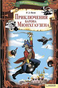 Рудольф Эрих Распе -Приключения барона Мюнгхаузена