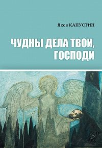 Яков Капустин -Чудны дела твои, Господи