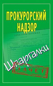 Павел Юрьевич Смирнов - Прокурорский надзор. Шпаргалки