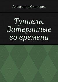 Александр Синдерев -Туннель. Затерянные во времени