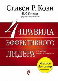 Боб Уитман -4 правила эффективного лидера в условиях неопределенности