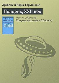 Аркадий и Борис Стругацкие -Полдень, XXII век