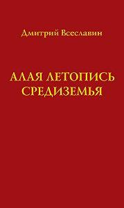 Дмитрий Всеславин -Алая летопись Средиземья (перевод древних рукописей)