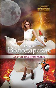 Ольга Володарская - Дефиле над пропастью