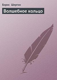 Борис  Шергин - Волшебное кольцо