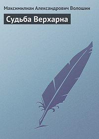 Максимилиан Александрович Волошин -Судьба Верхарна
