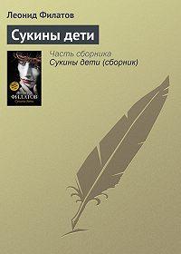 Леонид Филатов - Сукины дети