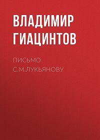 Владимир Егорович Гиацинтов -Письмо С.М.Лукьянову