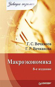 Галина Вечканова -Макроэкономика