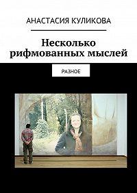 Анастасия Куликова -Несколько рифмованных мыслей