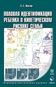 Сергей Сергеевич Носов -Половая идентификация ребенка в кинетическом рисунке семьи. Психодиагностическое пособие