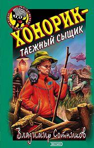 Владимир Сотников - Хонорик – таежный сыщик