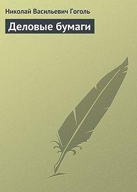 Николай Гоголь -Деловые бумаги