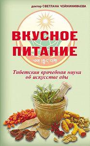 Светлана Чойжинимаева -Вкусное питание. Тибетская врачебная наука об искусстве еды