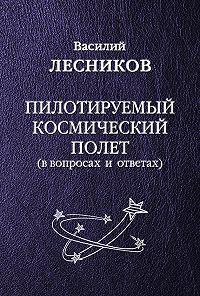 Василий Сергеевич Лесников - Пилотируемый космический полет