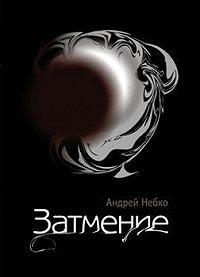Андрей Небко -Затмение (стихотворения)
