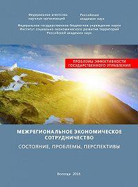 Т. В. Ускова, Е. В. Лукин - Межрегиональное экономическое сотрудничество. Состояние, проблемы, перспективы